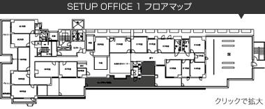 SET UP OFFICE 1 フロアマップ