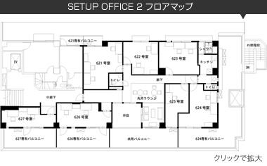 SET UP OFFICE 2 フロアマップ