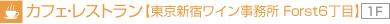カフェ・レストラン【東京新宿ワイン事務所 Forst6丁目】