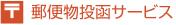郵便物投函サービス